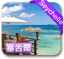 seychelles package