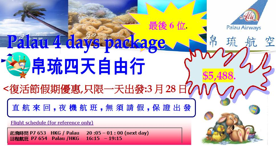 palau 4 days package easter