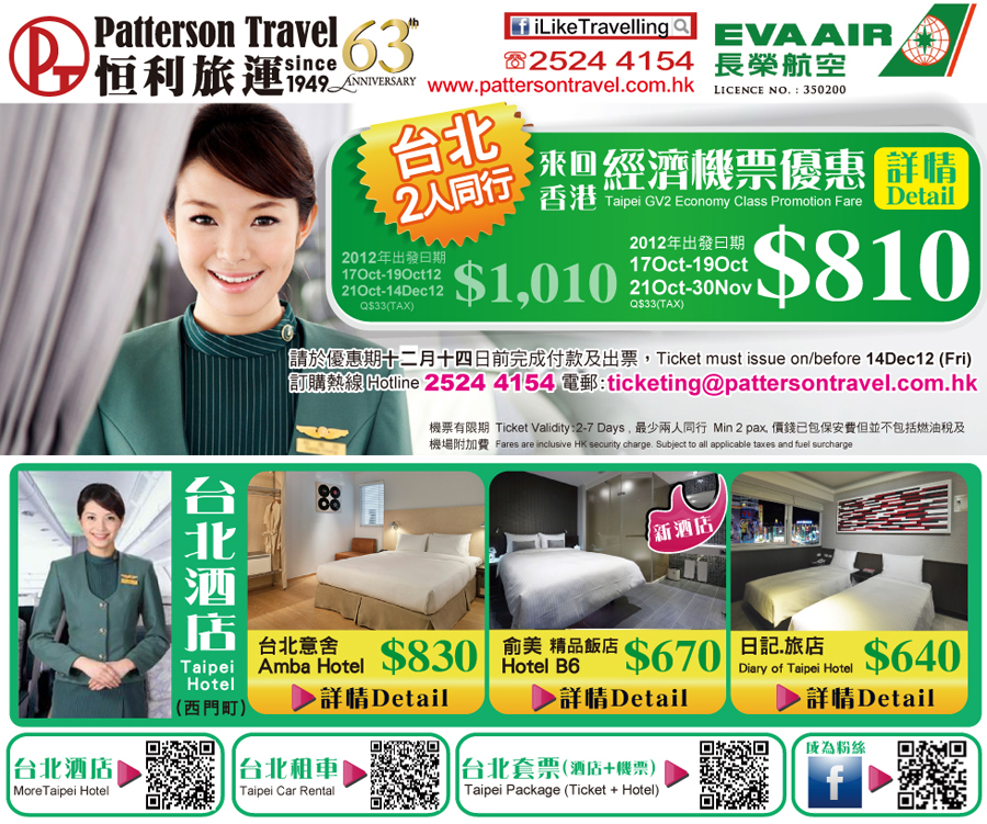 EVA AIR Oct2012 Promo